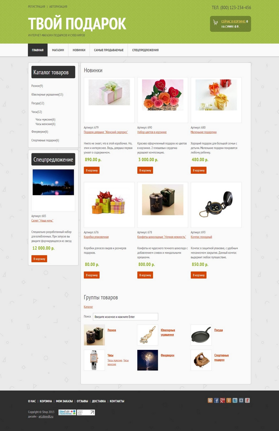 Подарки и сувениры сайты 7729